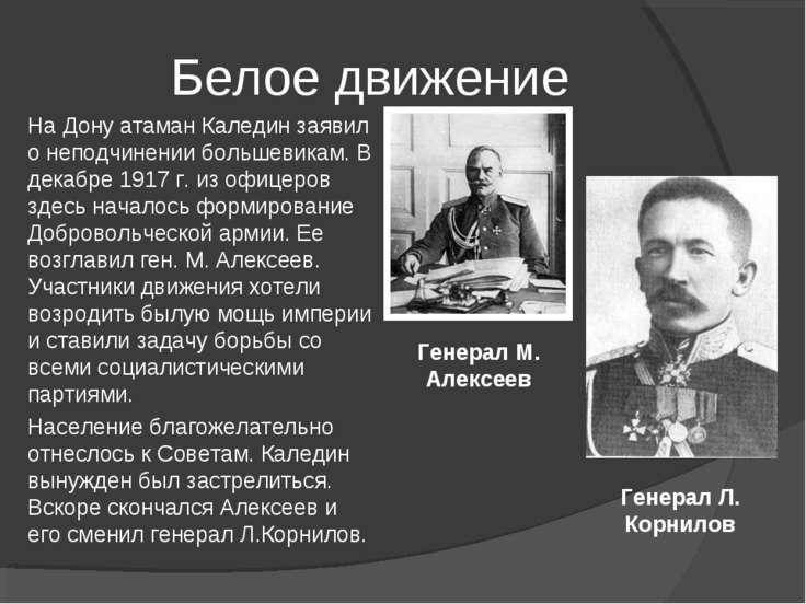 Белое движение На Дону атаман Каледин заявил о неподчинении большевикам. В де...