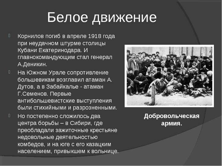 Белое движение Корнилов погиб в апреле 1918 года при неудачном штурме столицы...