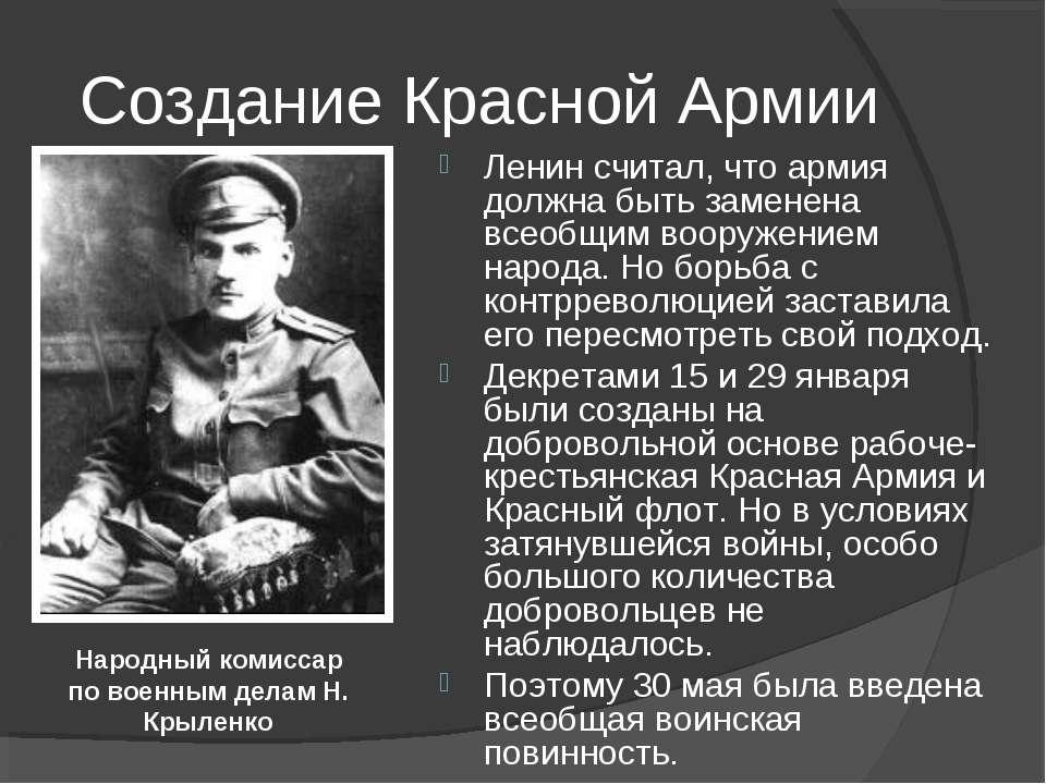 Создание Красной Армии Ленин считал, что армия должна быть заменена всеобщим ...