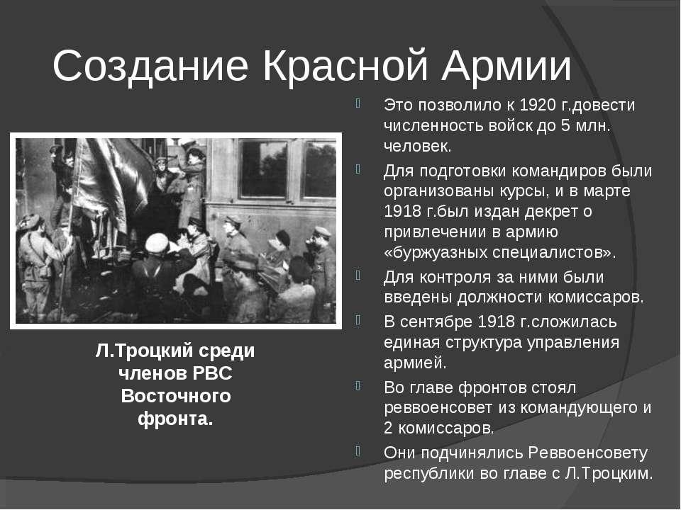 Создание Красной Армии Это позволило к 1920 г.довести численность войск до 5 ...