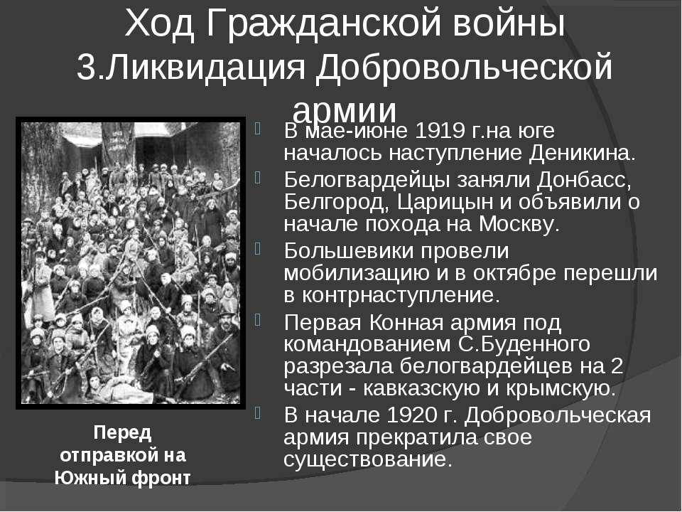 Ход Гражданской войны 3.Ликвидация Добровольческой армии В мае-июне 1919 г.на...
