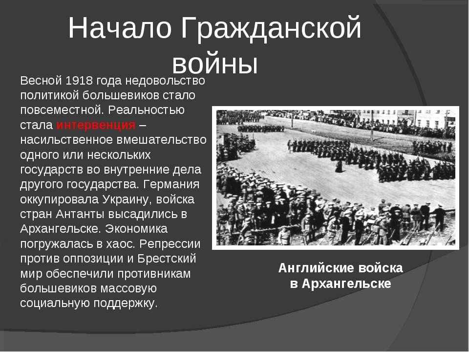 Начало Гражданской войны Весной 1918 года недовольство политикой большевиков ...