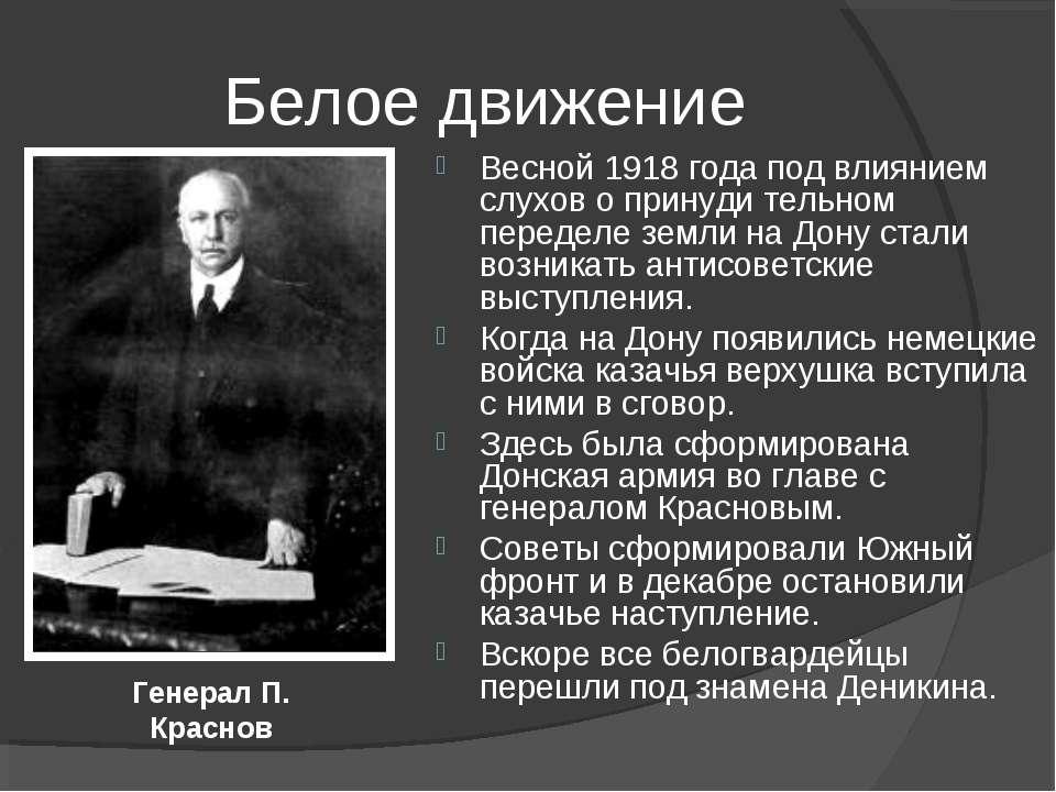 Белое движение Весной 1918 года под влиянием слухов о принуди тельном передел...