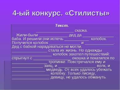 4-ый конкурс. «Стилисты» Текст. _________________ сказка. Жили-были _________...