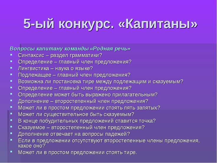 5-ый конкурс. «Капитаны» Вопросы капитану команды «Родная речь» Синтаксис – р...