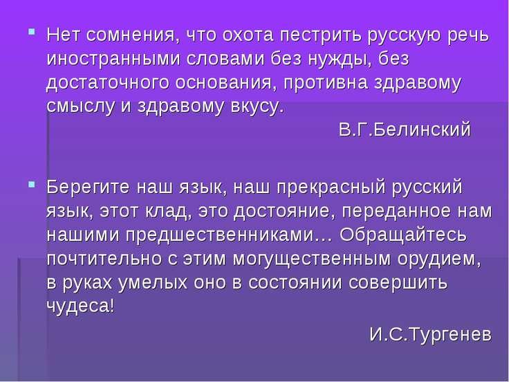 Нет сомнения, что охота пестрить русскую речь иностранными словами без нужды,...