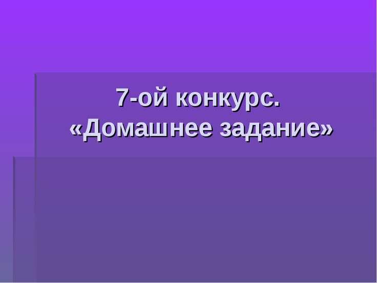 7-ой конкурс. «Домашнее задание»