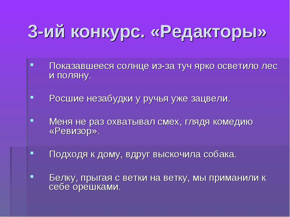 3-ий конкурс. «Редакторы» Показавшееся солнце из-за туч ярко осветило лес и п...