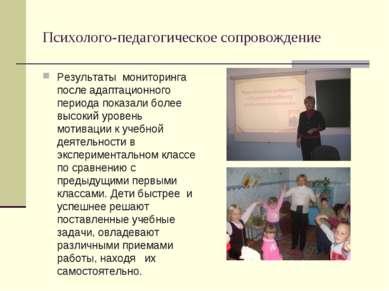 Психолого-педагогическое сопровождение Результаты мониторинга после адаптацио...