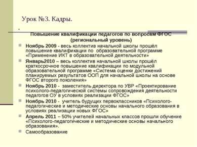 Урок №3. Кадры. + Повышение квалификации педагогов по вопросам ФГОС (регионал...
