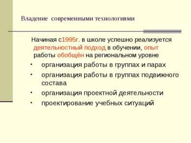 Владение современными технологиями Начиная с1995г. в школе успешно реализуетс...