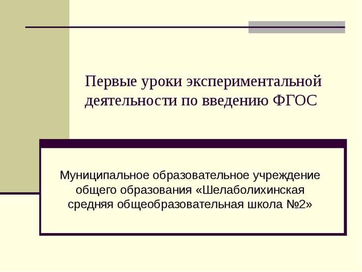 Первые уроки экспериментальной деятельности по введению ФГОС Муниципальное об...