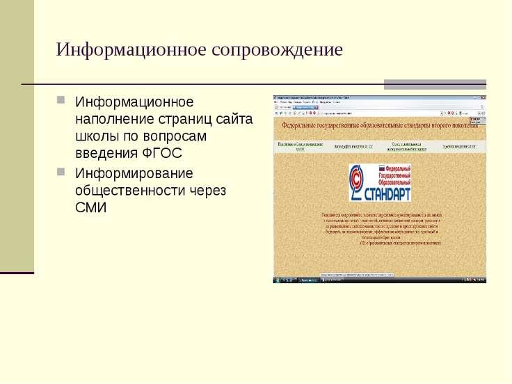 Информационное сопровождение Информационное наполнение страниц сайта школы по...