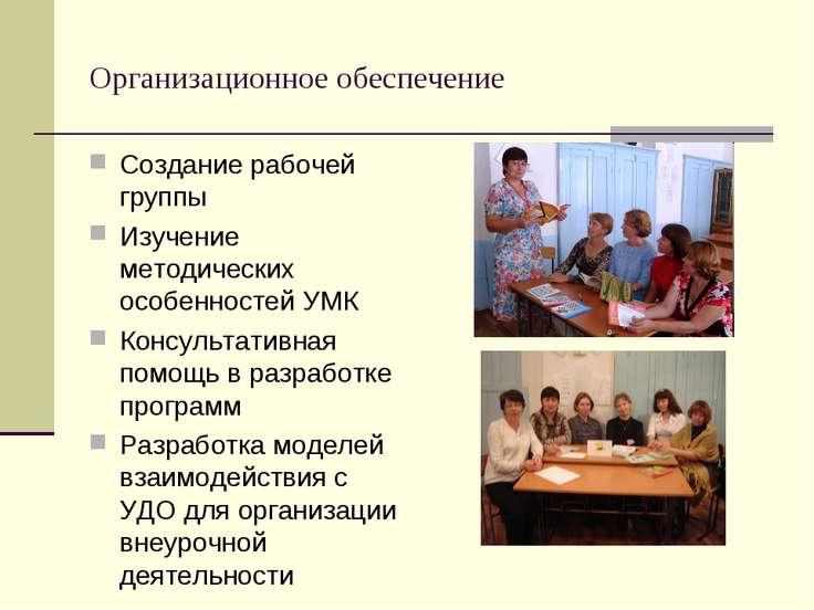 Организационное обеспечение Создание рабочей группы Изучение методических осо...