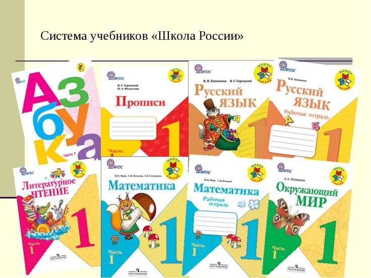 Система учебников «Школа России»
