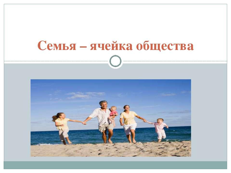 Семья – ячейка общества