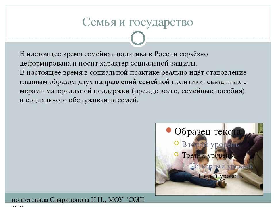 "Семья и государство подготовила Спиридонова Н.Н., МОУ ""СОШ №4"" В настоящее вр..."