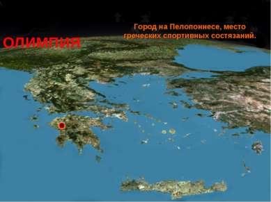 ОЛИМПИЯ Город на Пелопоннесе, место греческих спортивных состязаний.
