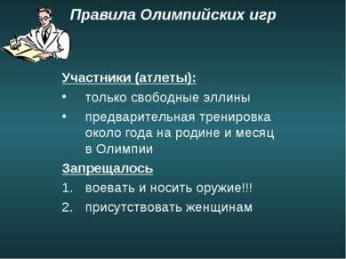 Правила Олимпийских игр Участники (атлеты): только свободные эллины предварит...