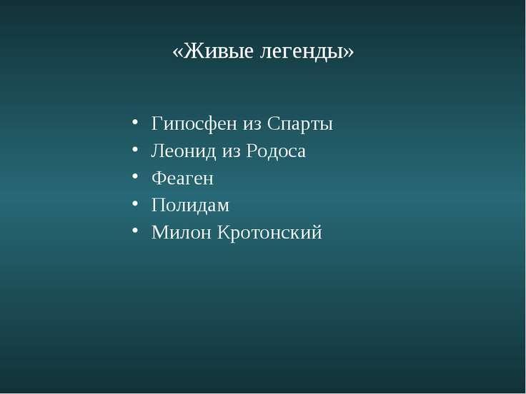 «Живые легенды» Гипосфен из Спарты Леонид из Родоса Феаген Полидам Милон Крот...
