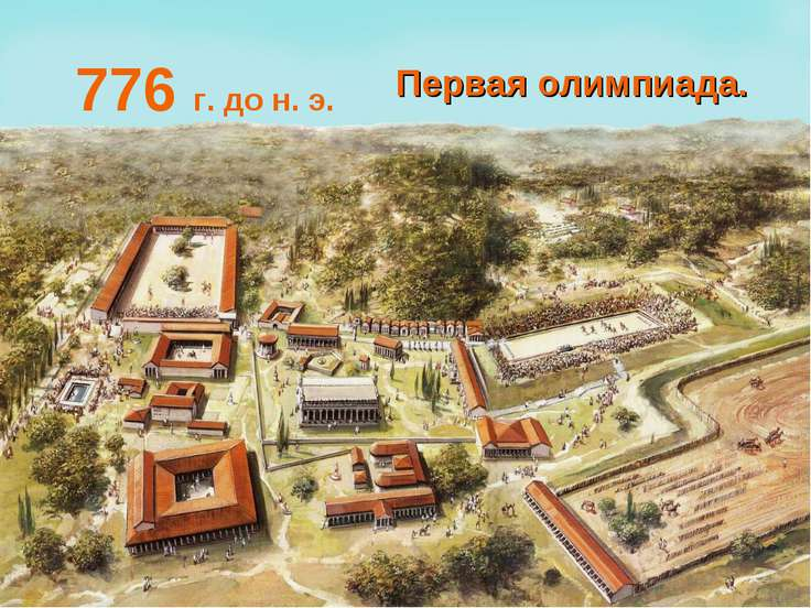 776 г. до н. э. Первая олимпиада.