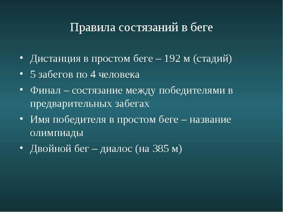 Правила состязаний в беге Дистанция в простом беге – 192 м (стадий) 5 забегов...
