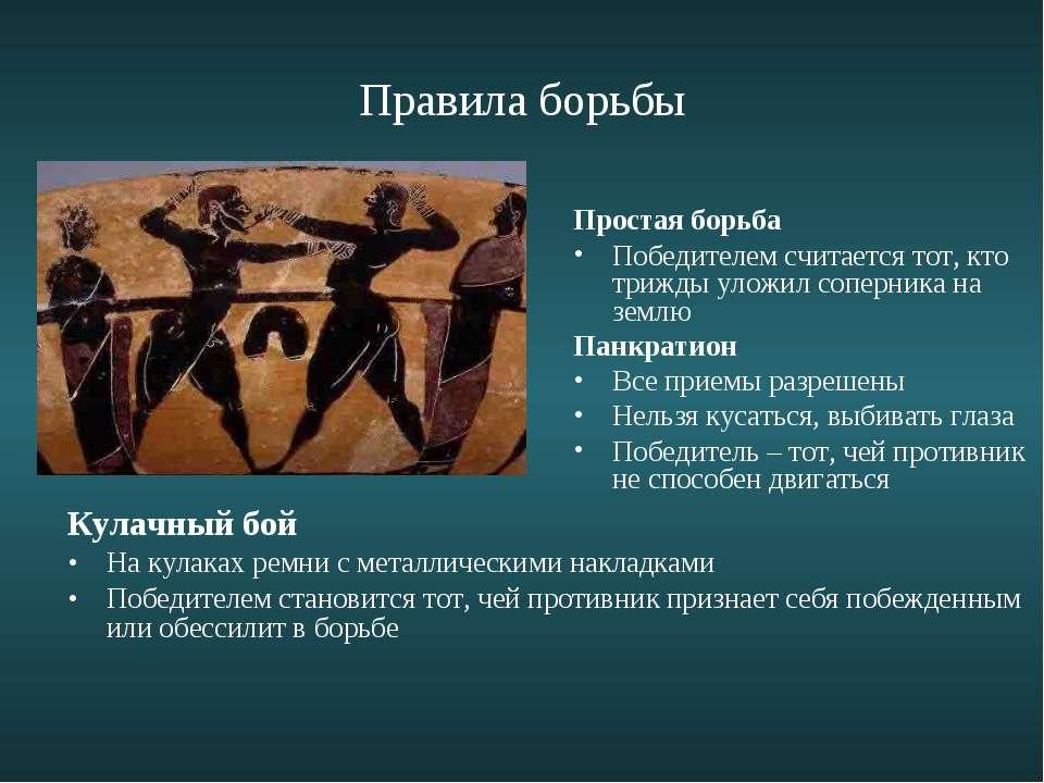 Правила борьбы Простая борьба Победителем считается тот, кто трижды уложил со...
