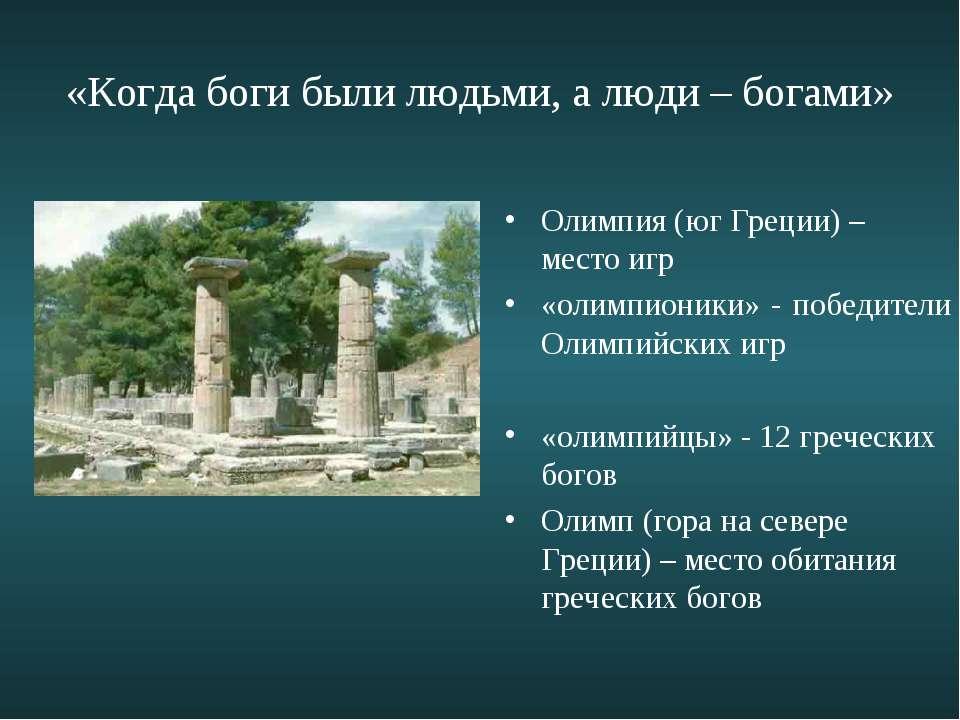 «Когда боги были людьми, а люди – богами» Олимпия (юг Греции) – место игр «ол...