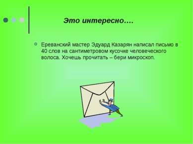 Это интересно…. Ереванский мастер Эдуард Казарян написал письмо в 40 слов на ...