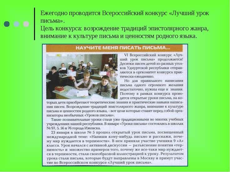 Ежегодно проводится Всероссийский конкурс «Лучший урок письма». Цель конкурса...