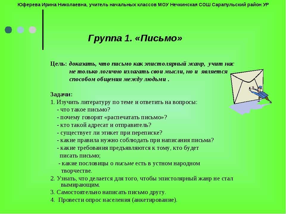 Группа 1. «Письмо» Цель: доказать, что письмо как эпистолярный жанр, учит нас...