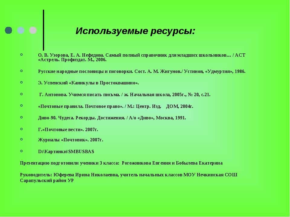 Используемые ресурсы: О. В. Узорова, Е. А. Нефедова. Самый полный справочник ...