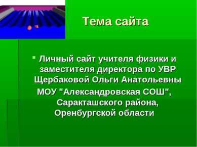 Тема сайта Личный сайт учителя физики и заместителя директора по УВР Щербаков...