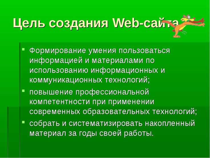 Цель создания Web-сайта Формирование умения пользоваться информацией и матери...