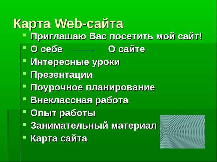 Карта Web-сайта Приглашаю Вас посетить мой сайт! О себе О сайте Интересные ур...