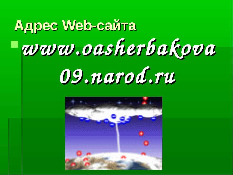 Адрес Web-сайта www.oasherbakova09.narod.ru