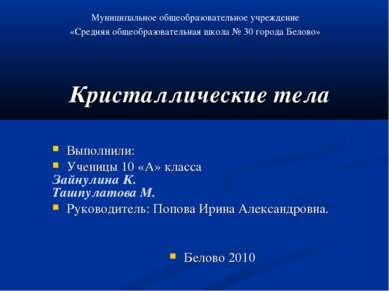 Кристаллические тела Муниципальное общеобразовательное учреждение «Средняя об...