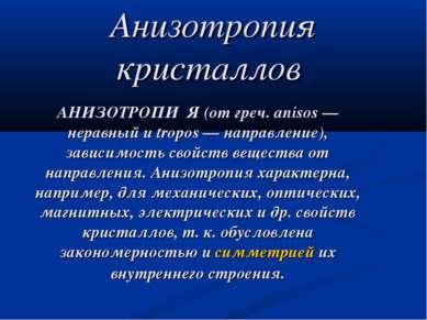 Анизотропия кристаллов АНИЗОТРОПИ Я (от греч. anisos — неравный и tropos — на...