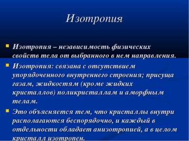 Изотропия Изотропия – независимость физических свойств тела от выбранного в н...