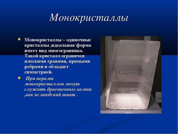 Монокристаллы Монокристаллы– одиночные кристаллы ,идеальная форма имеет вид ...