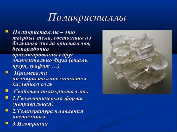 Поликристаллы Поликристаллы– это твёрдые тела, состоящие из большого числа к...