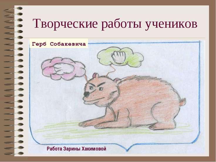 Творческие работы учеников Герб Собакевича Работа Зарины Хакимовой