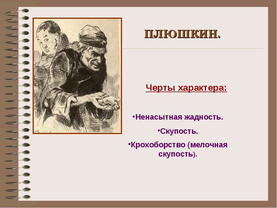 ПЛЮШКИН. Черты характера: Ненасытная жадность. Скупость. Крохоборство (мелочн...