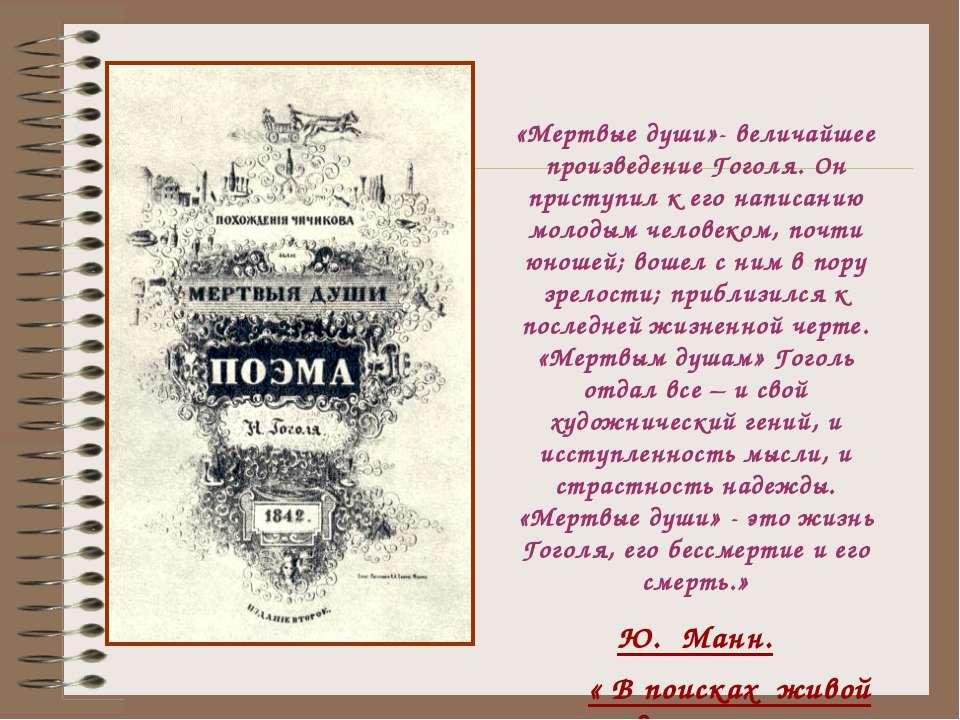 «Мертвые души»- величайшее произведение Гоголя. Он приступил к его написанию ...
