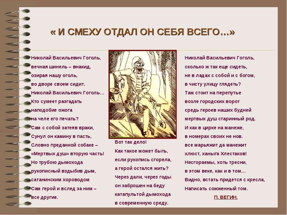« И СМЕХУ ОТДАЛ ОН СЕБЯ ВСЕГО…» Николай Васильевич Гоголь, вечная шинель – вн...