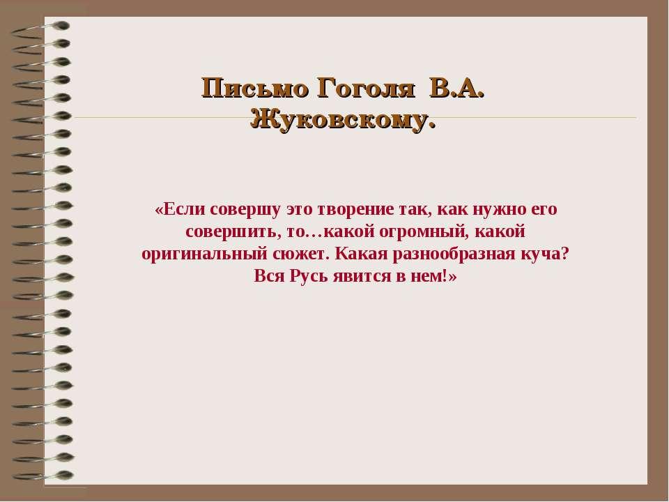 Письмо Гоголя В.А. Жуковскому. «Если совершу это творение так, как нужно его ...