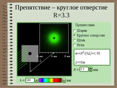 Препятствие – круглое отверстие R=3.3