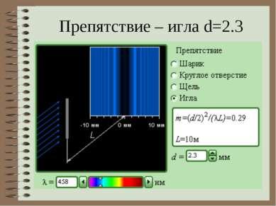 Препятствие – игла d=2.3