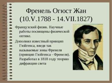 Френель Огюст Жан (10.V.1788 - 14.VII.1827) Французский физик. Научные работы...