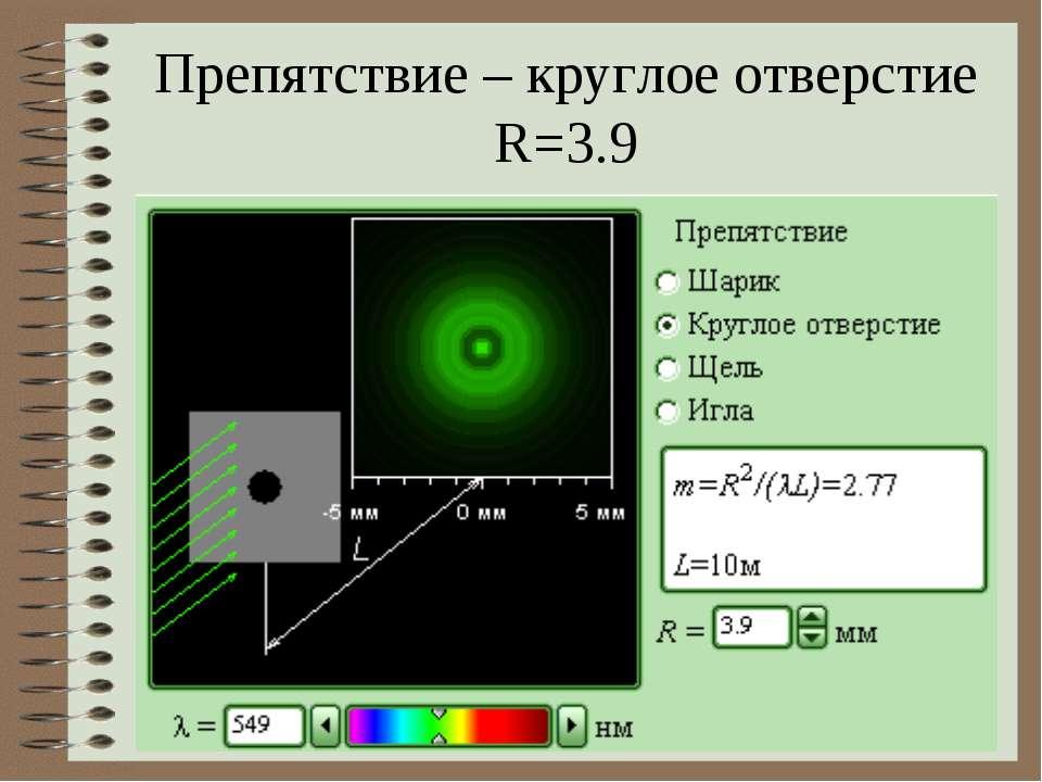 Препятствие – круглое отверстие R=3.9